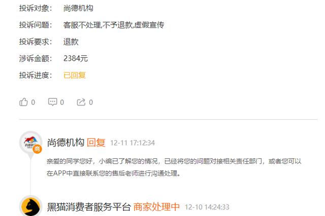 网友投诉尚德机构:诱导欺骗消费者 霸王条款不予退费