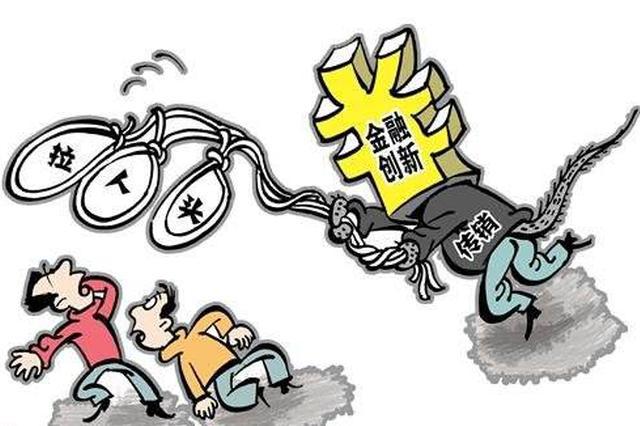 河北:严打传销行为 今年下半年清查700多个传销窝点