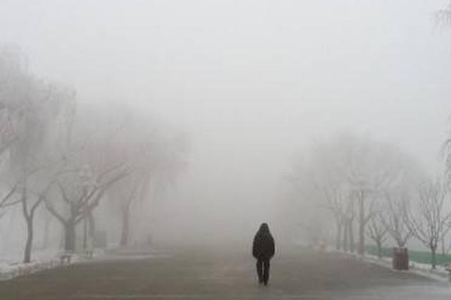河北发布大雾黄色预警信号 白天时段中北部风力加大