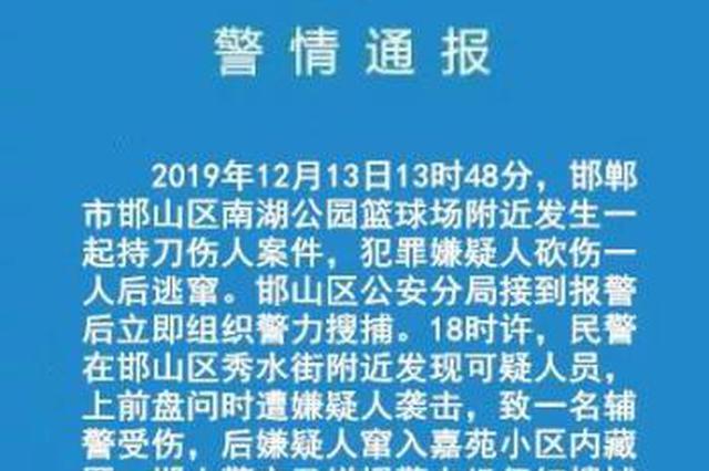 邯郸发生持刀伤人案 民警盘问时遭嫌疑人袭击