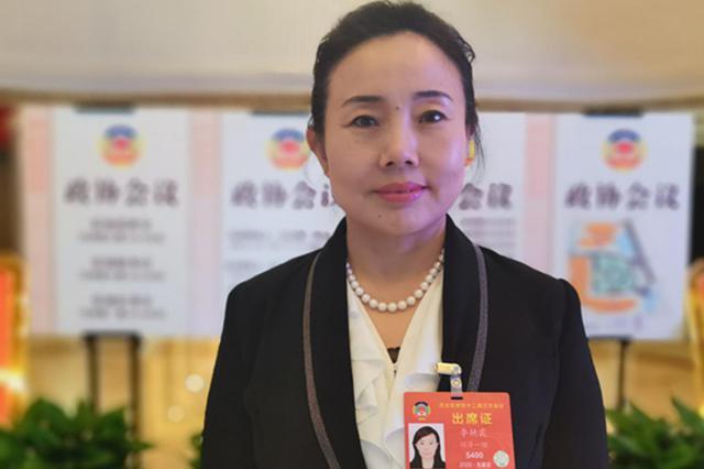 李艳霞委员:在服务实体经济中加快发展