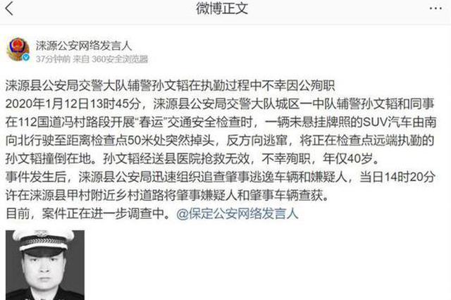 河北一辅警执勤时被无照车辆撞倒殉职 年仅40岁