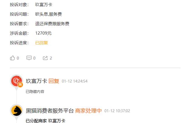 网友投诉玖富万卡:砍头息 服务费