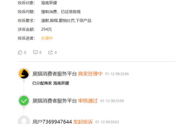 网友投诉海南辰健:强制消费 以个人征信做威胁