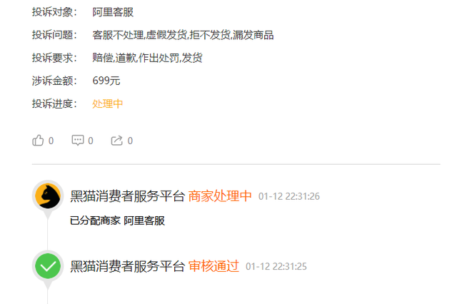 网友投诉阿里客服:虚假发货 漏发商品