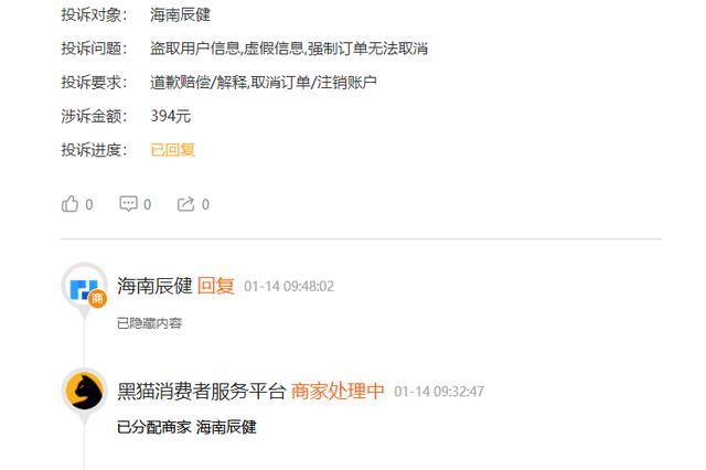 网友投诉海南辰健:强制消费 订单无法取消