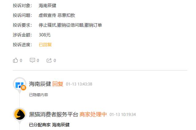 网友投诉海南辰健:信福钱袋 恶意扣费 虚假宣传