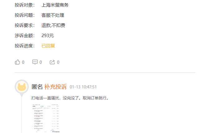 网友投诉上海米萤商务:佰事有借乱扣费用