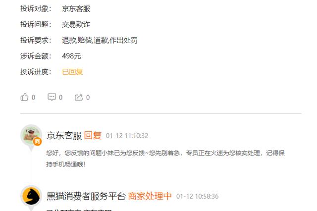 网友投诉京东客服:交易欺诈