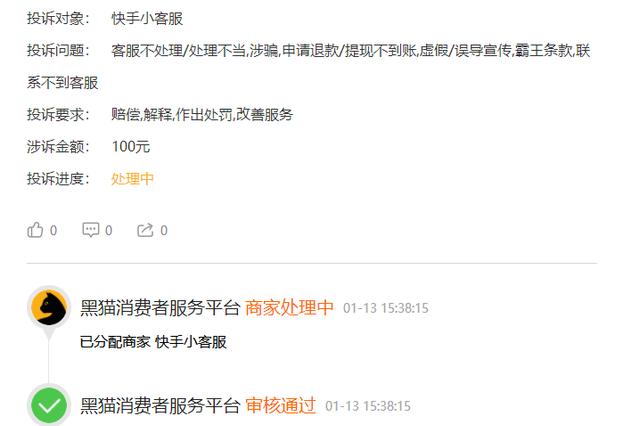 网友投诉快手小客服:误导宣传 霸王条款