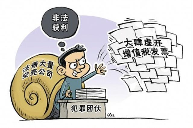 河北省打击虚开发票违法犯罪十大经典案例