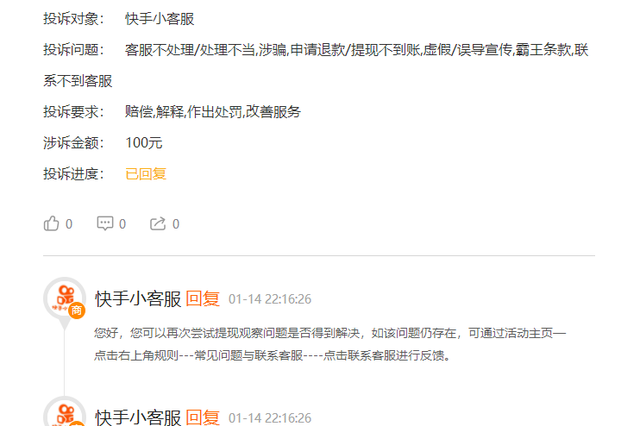 网友投诉快手小客服:快手邀请新人成功 审核失败