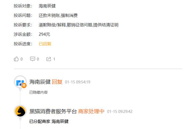 网友投诉海南辰健:还款未销账 强制消费