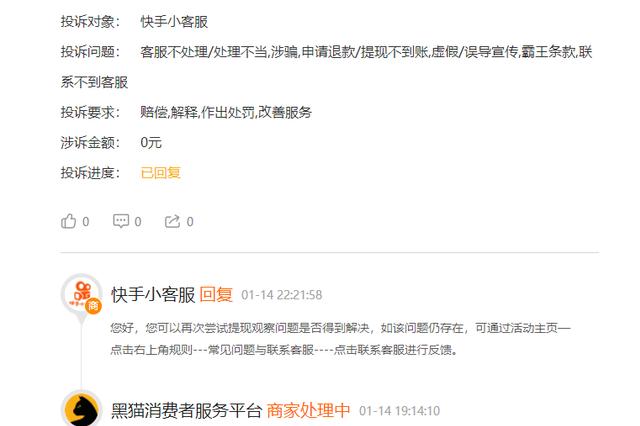 网友投诉快手小客服:霸王条款 客服失联