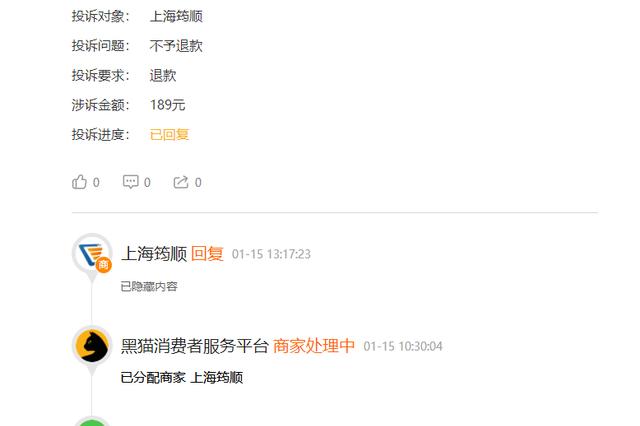 网友投诉上海筠顺:雪豹钱包恶意自动扣款