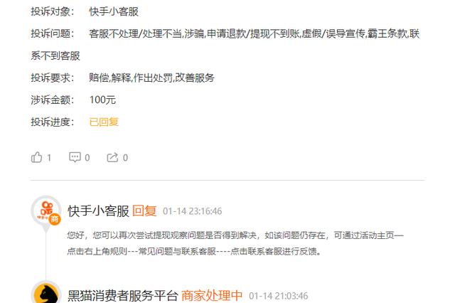 网友投诉快手小客服:提现不到账 虚假信息