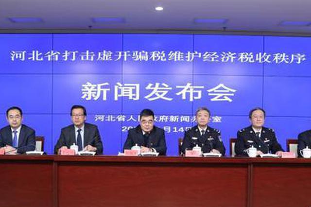 河北省去年捣毁虚开骗税团伙104个