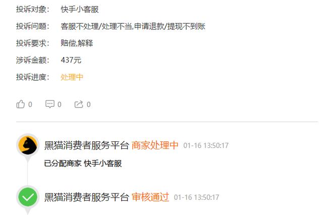 网友投诉快手小客服:快手感恩红包活动 审核失败