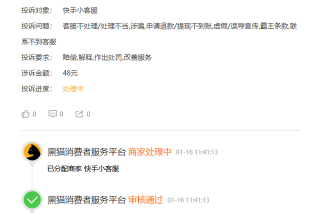 网友投诉快手小客服:处理不当 涉骗 申请退款