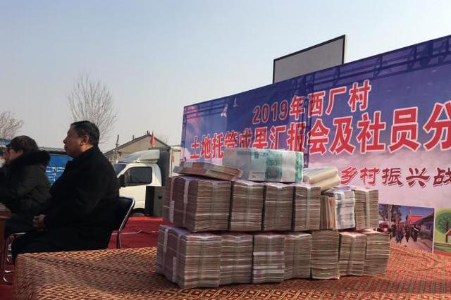 河北一村庄探索土地托管新模式 春节前给农民分红130万元
