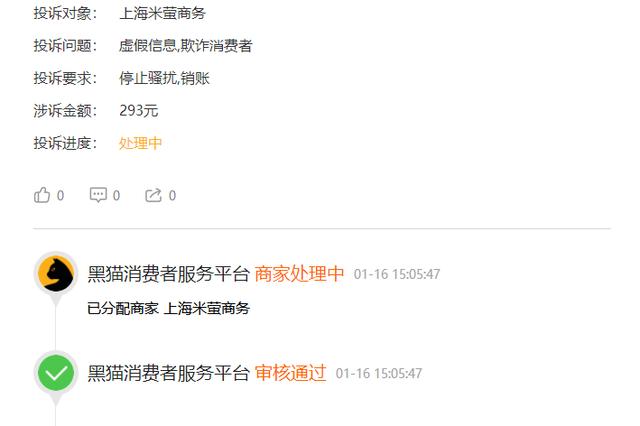 网友投诉上海米萤商务:欺诈消费者