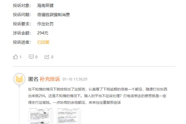 网友投诉海南辰健:信福钱袋强制消费