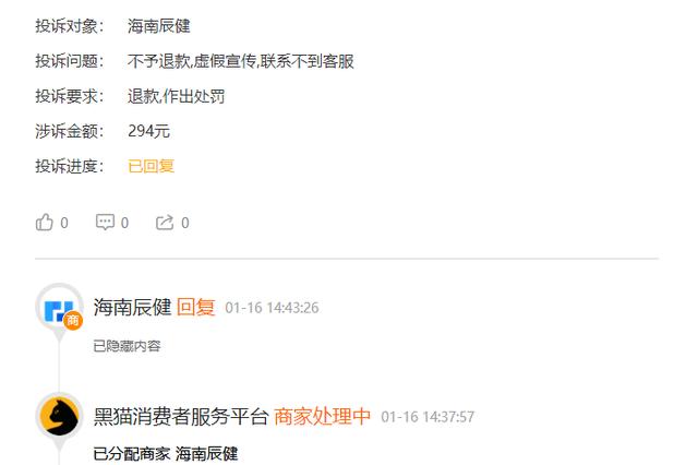 网友投诉海南辰健:信福钱袋 真不靠谱乱扣费