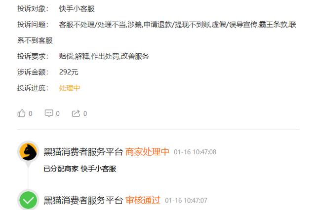 网友投诉快手小客服:邀请新人成功 审核失败