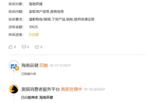 网友投诉海南辰健:即用钱袋APP 盗取用户信息 虚假信息