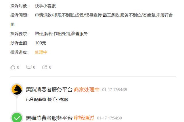 网友投诉快手小客服:态度差 未履行合同