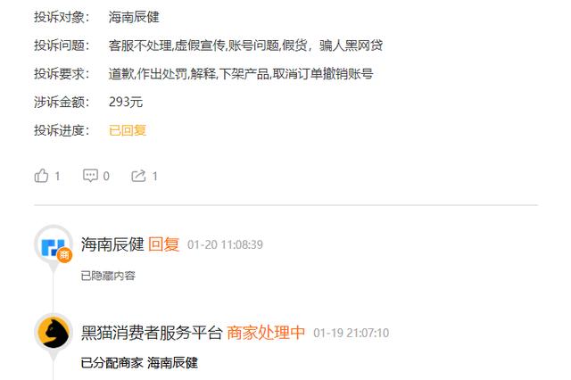 网友投诉海南辰健:虚假宣传 账号问题