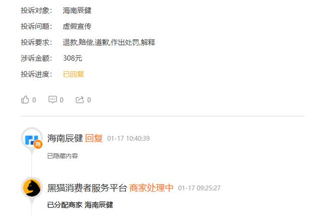 网友投诉海南辰健:信福钱袋是黑网贷 乱扣费