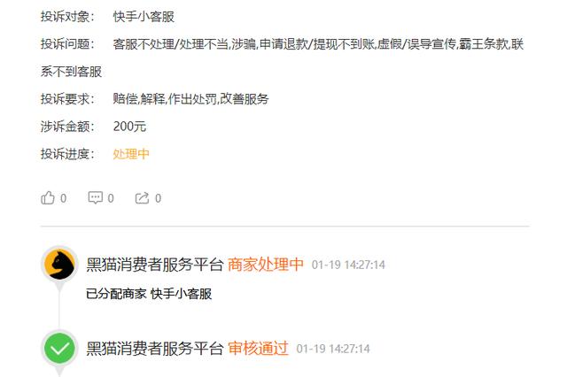 网友投诉快手小客服:提现不到账 虚假