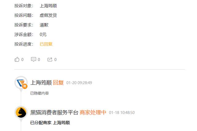 网友投诉上海筠顺:虚假发货