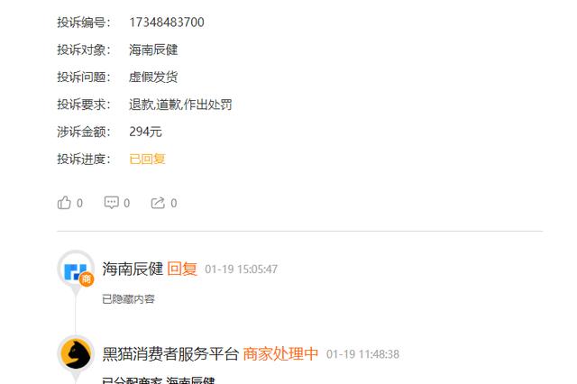 网友投诉海南辰健:信福钱袋恶意收费 虚假发货
