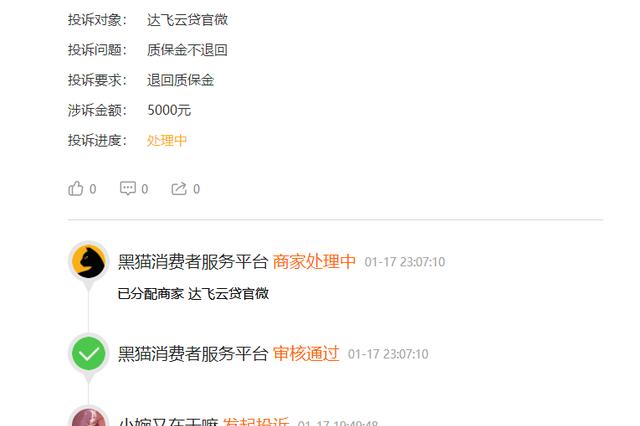 网友投诉达飞云贷官微:达飞云贷质保金不退回