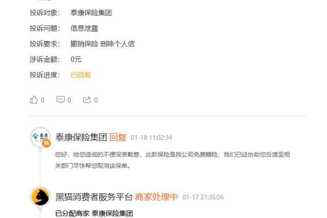 网友投诉泰康保险集团:信息泄露