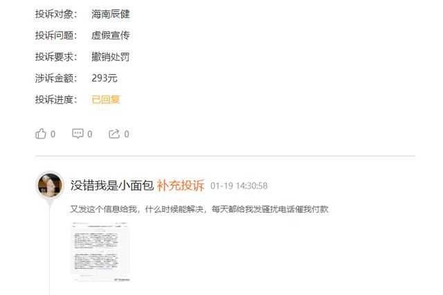 网友投诉海南辰健:信福钱袋单方面要求收取费用