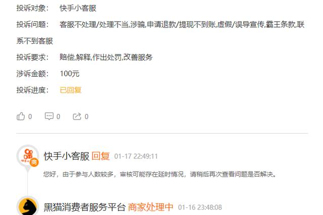 网友投诉快手小客服:快手邀请新人成功 却审核失败