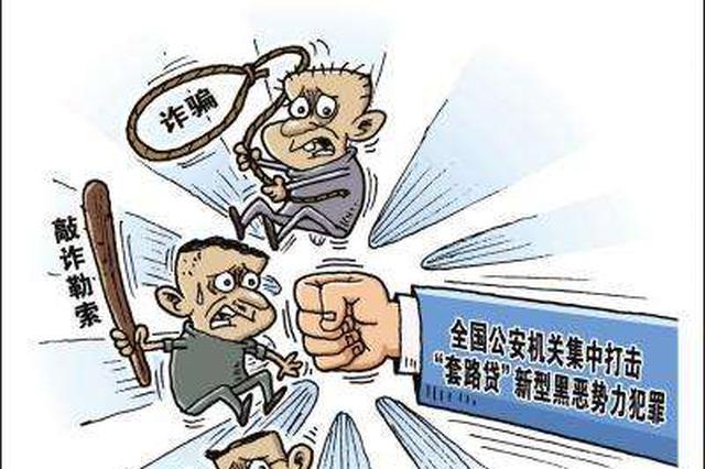 """公安部指挥6省区市公安机关破获特大网络""""套路贷""""案"""