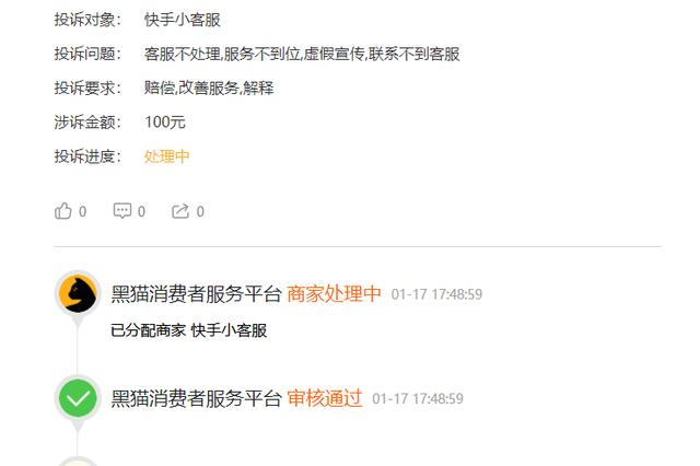 网友投诉快手小客服:无理无据 上当受骗