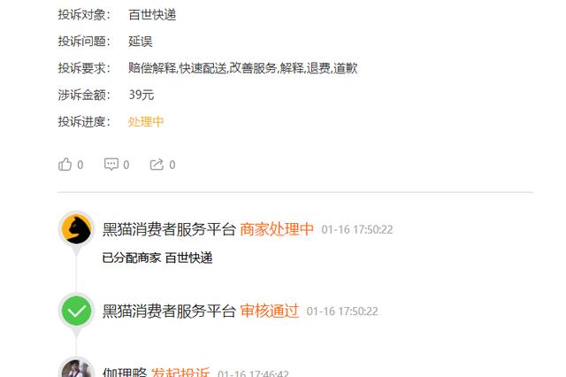 网友投诉百世快递:快递太慢了 一个多星期还没到