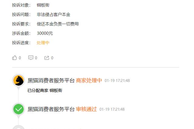 网友投诉铜板街:非法侵占客户本金