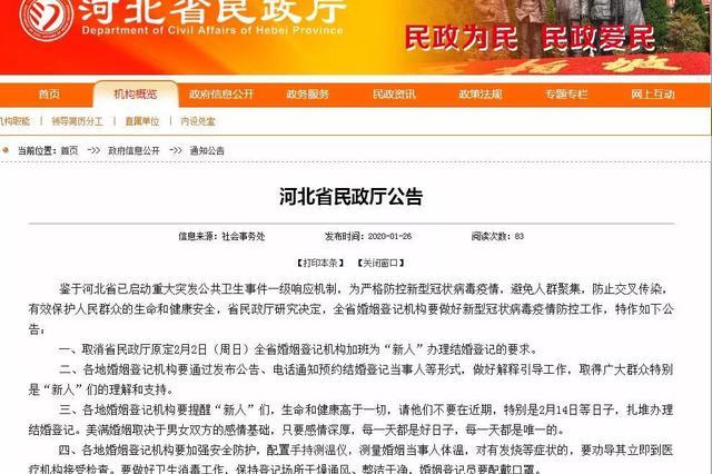 河北取消2月2日结婚登记办理