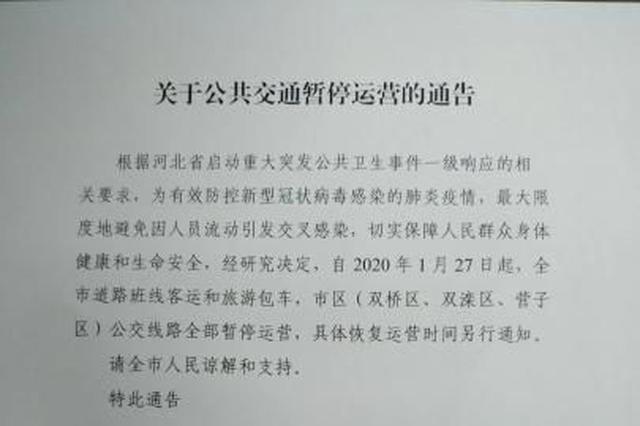 河北承德公共交通暂停运营 避暑山庄等景区暂停对外开放