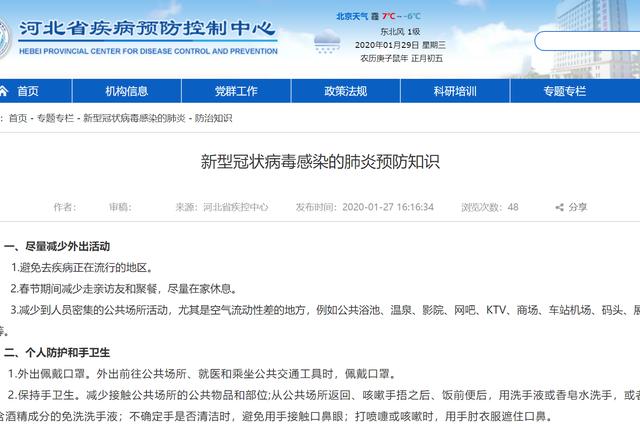 河北省疾控中心发布新型冠状病毒感染的肺炎预防知识