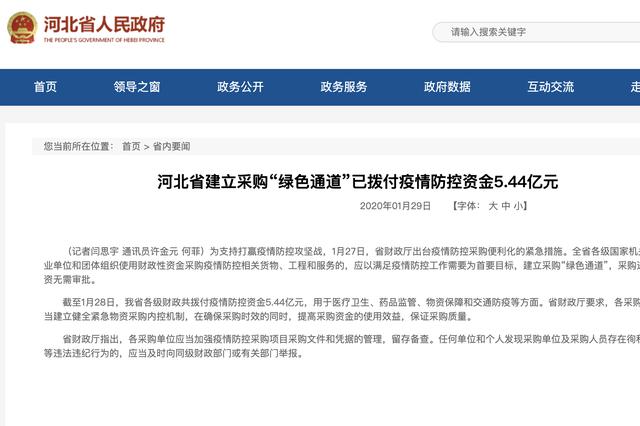 河北已拨付疫情防控资金5.44亿元