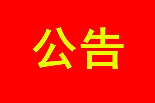 石家庄发布公告:对涉及武汉车辆人员信息进行登记