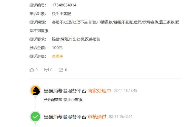 网友投诉快手小客服:快手邀请新人成功 但审核失败
