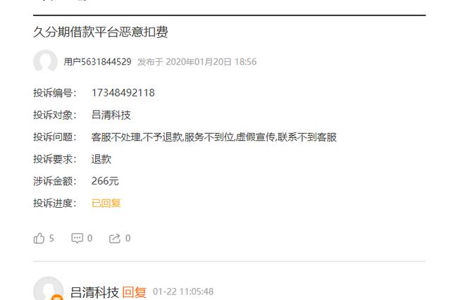 网友投诉吕清科技:久分期借款平台恶意扣费